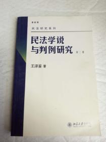 民法学说与判例研究(第二册)