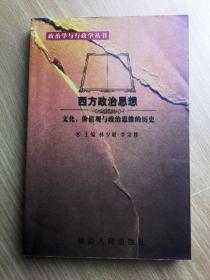 (政治学与行政学丛书)西方政治思想--文化、价值观和政治思维的历史
