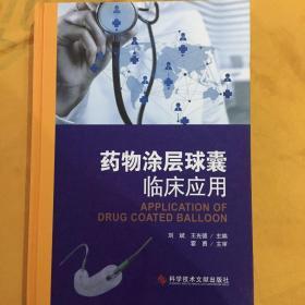 药物涂层球囊 临床应用