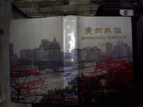广州年鉴.1991