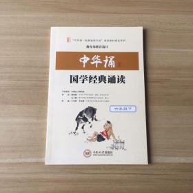 中华诵 国学经典诵读(六年级下)