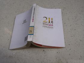 2010年儿童文学