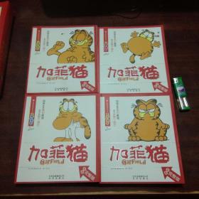 加菲猫:我胖故我在系列4册全(全彩完整版)