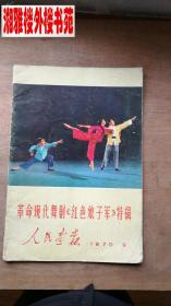 人民画报1970年第9期(红色娘子军.样板戏题材)
