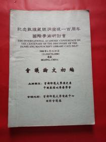 纪念敦煌藏经洞发现一百周年国际学术研讨会 会议论文初稿
