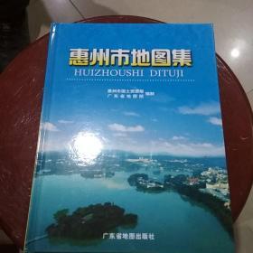 惠州市地图集