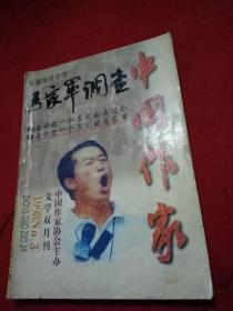 中国作家双月刊