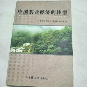 中国茶业经济的转型