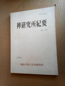 日文版《禅研究所纪要》第十二号(平装32开)