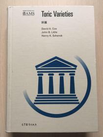 环簇 Toric Varieties 影印版 David A.Cox 美国数学会经典影印系列