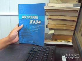 留学人员北京创业服务指南