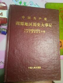 中国共产党固原地区历史大事记:1932.5-1992.9