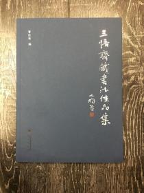 三悟斋藏书法佳品集