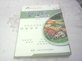 园林植物学