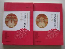 中国历代政治得失十六讲(上下册):中华优秀传统文化传承发展工程学习丛书【品好,一版一印】