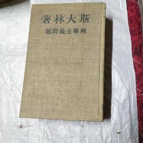 斯大林著列宁主义问题 外国文书籍出版局