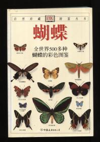 蝴蝶 全世界500多种蝴蝶的彩色图鉴