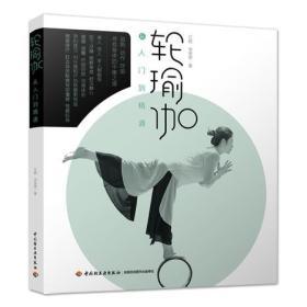 瑜伽冠军的瑜伽 正版 江铭、洪安琪 9787518416790