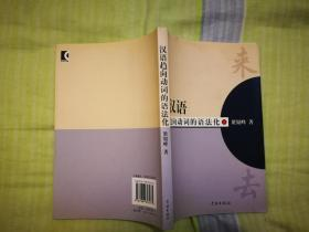 汉语趋向动词的语法化