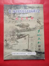 吴地文化研究:第三届中国传统技术国际研讨会论文专辑(中国.日本)