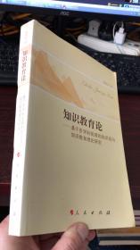 知识教育论——基于多学科视域的知识观与知识教育理论研究