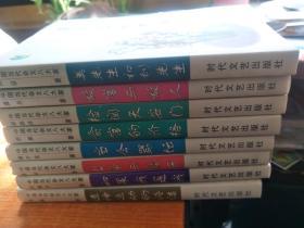 中国当代杂文八大家 (全8册)