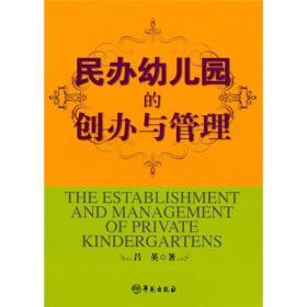 民办幼儿园的创办与管理