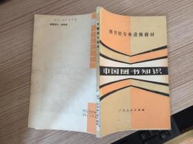 圖書館專業進修教材:中國圖書知識