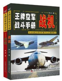 王牌空军作战手册(全2册):王牌空军作战手册战机+王牌空军作战手册战役  正版新书