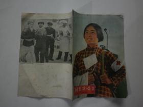 1965年山西晋南《卫生演唱-3【品弱有缺页、参阅描述】.