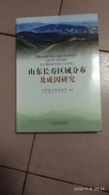 山东长寿区域分布及成因研究【仅印2200册·2018年一版一印·全新】八02-3