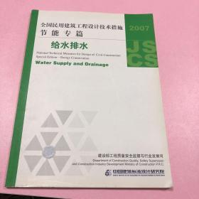 全国民用建筑工程设计技术措施·节能专篇:给水排水(2007年版)