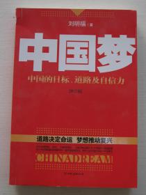 中国梦:后美国时代的大国思维与战略定位【库存,未阅读,书脊有点戳】