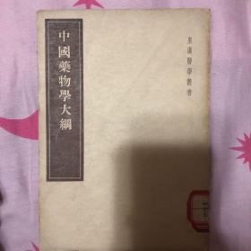 中国药物学大纲