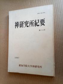 日文版《禅研究所纪要》第十五号(平装32开)