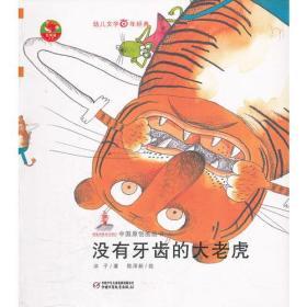 幼儿文学百年经典-没有牙齿的大老虎-中国原创图画书(上海市作家协会会员冰子著作,荣获陈伯吹儿童文学奖)