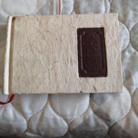 收藏佳品 珍贵纸品 《东巴纸》纪念册,空白未使用