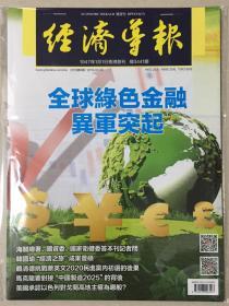 经济导报 2019年 第8期 2019.04.08 NO.3441 原版期刊