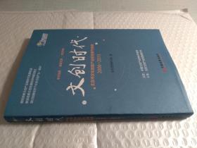 文创时代:北京市文化创意产业的发展与创新 2006-2015