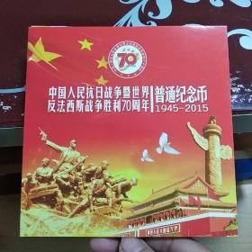 中国人民抗日战争暨世界反法西斯战争胜利70周年普通纪念币空册
