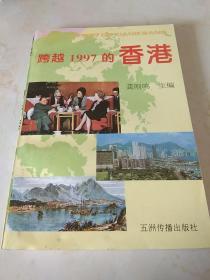 跨越1997的香港