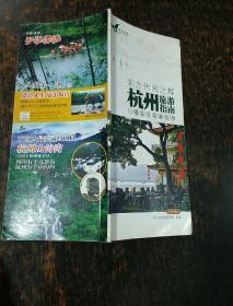 东方休闲之都杭州旅游指南