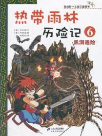 我的本科学漫画书热带雨林历险记 正版 (韩)洪在彻 9787539177625
