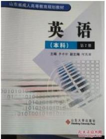 山东省成人高等教育规划教材  英语(第2册)   李学珍 山东大学出版社 9787560727721