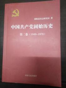 中国共产党固始历史 第二卷1949-1978