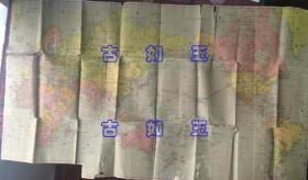 稀见,民国,世界地图,一大张,外蒙古和唐努乌梁海仍在中国版图之内,韩国朝鲜名字同时出现