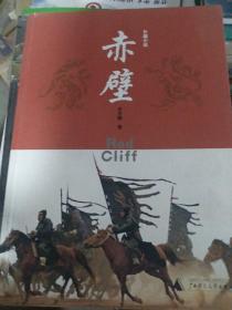 赤壁:吴宇森电影《赤壁》同名小说