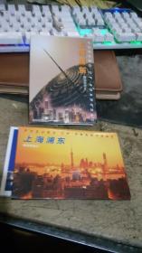TP16 \A\B邮资明信片--上海浦东