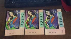 八女销魂阵3册
