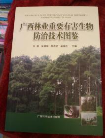 广西林业重要有害生物防治技术图鉴